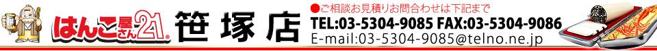 はんこ屋さん21笹塚店